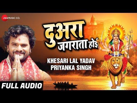 दुआरा जगराता होई Duara Jagrata Hoi - Full Audio | Khesari Lal Yadav & Priyanka Singh