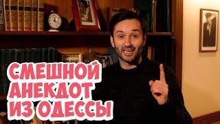 Прикольные одесские анекдоты! Анекдот с Привоза!...