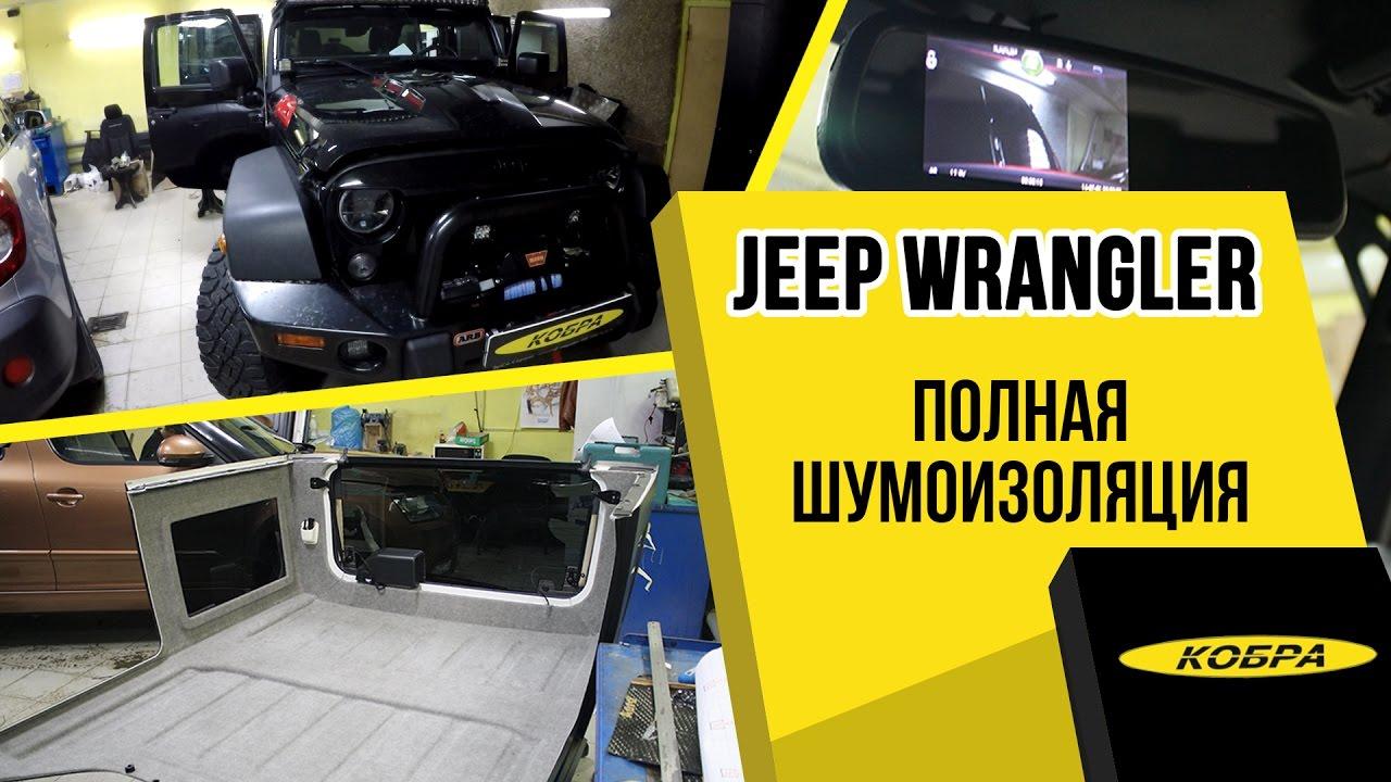 Jeep Wrangler установка камеры и полная шумоизоляция