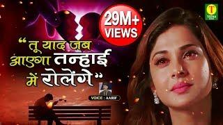 बहुत दर्द भरी ग़ज़ल - Tu Yaad Jab Aaega Tanhai Me Rolenge (Aarif) | Sad Ghazal Songs