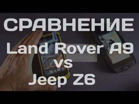 Land Rover A9 и Jeep Z6 cравнение защищенных телефонов