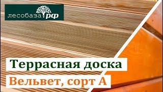 Террасная доска Вельвет, сорт А. Краткий обзор