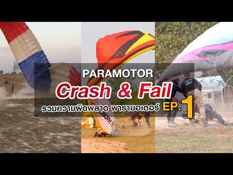 รวมความผิดพลาด   พารามอเตอร์   Paramotor Crash & Fail EP.1