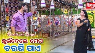 New Jatra Emotional Scene - ଏ ଜୀବନରେ ମୁଁ କାହାର ହେଇପାରିବି ନାହିଁ   Konark Gananatya   Sarthak Music