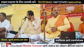 रामनिवास आर्य का कार्यक्रम, गौशाला, लुहारी,बागपत, उतर प्रदेश, Mission Aryavart, Ramniwas Arya, Samaj