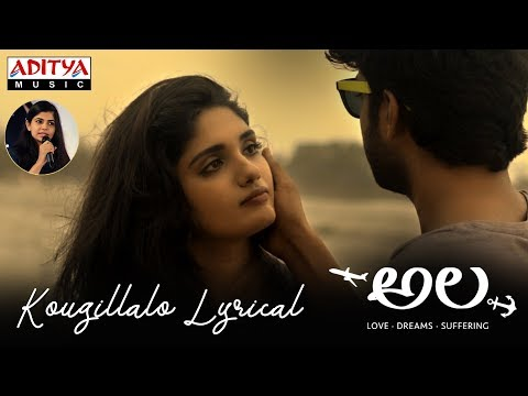 Kougillalo Lyrical  Ala Movie Songs  Bhargav Kommera,Shilpika,Malavika  Sarat Palanki
