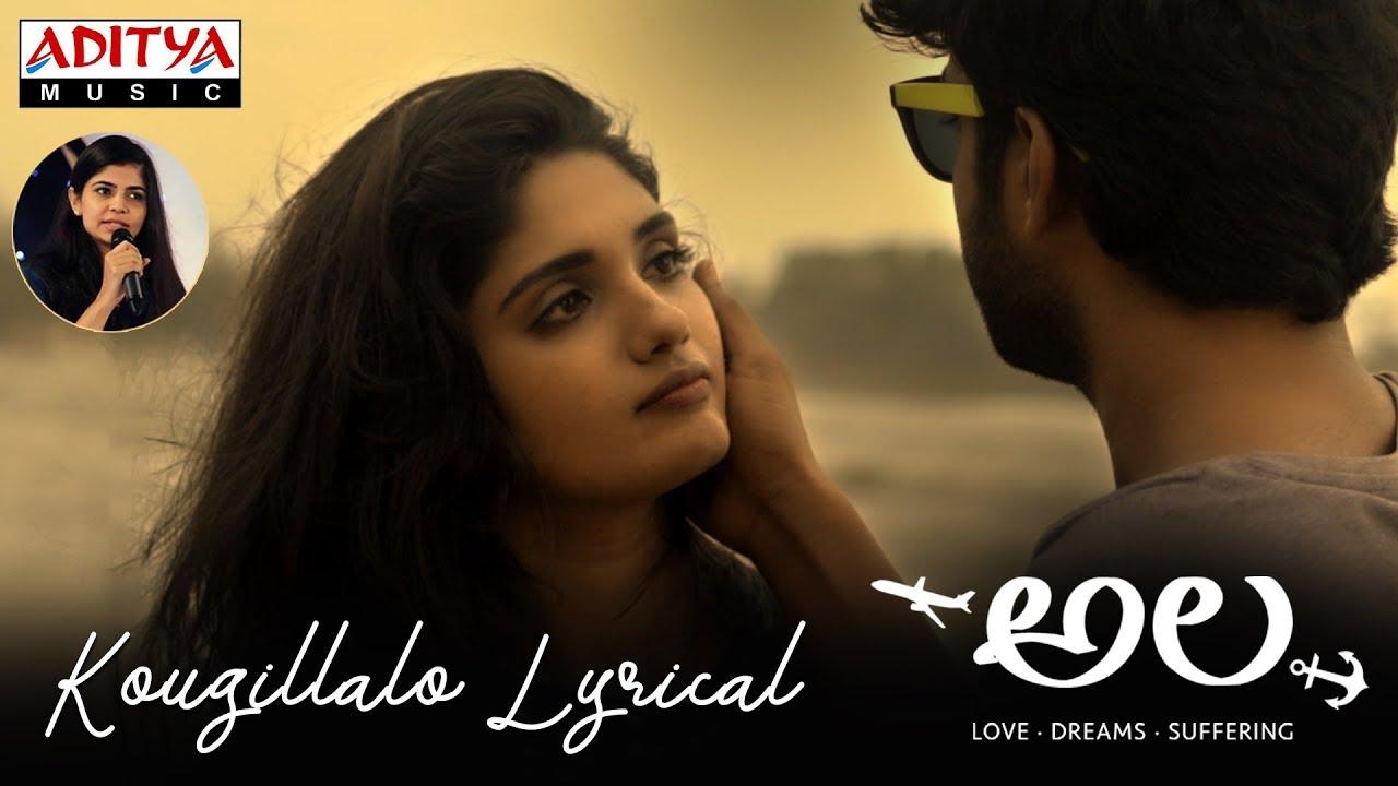 Download Kougillalo Lyrical | Ala Movie Songs | Bhargav Kommera,Shilpika,Malavika | Sarat Palanki