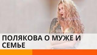 Сексуальная Полякова радуется мужем и рассказывает о браке