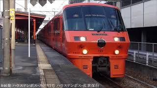 783系特急ハウステンボス・みどり3号 二日市駅を発車!