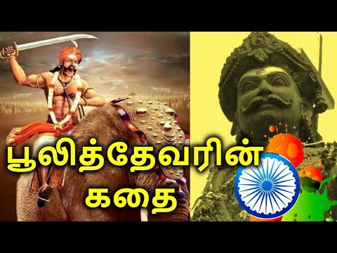 Puli Thevar Wiki: Biography, Death, Images, Songs, Freedom Fighter & Lifehistory| தமிழ்