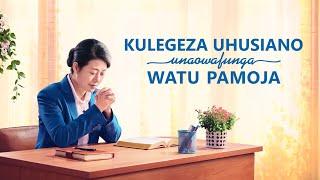 Ushuhuda wa Kweli 2020 | Kulegeza Uhusiano Unaowafunga Watu Pamoja