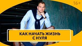 Новая жизнь Сделай эти 3 шага к новой жизни Путь к успеху Максим Темченко 16