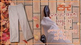 집에서 옷만들기 25-2. 와이드 팬츠 만들기! #일자…