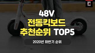 48V 전동킥보드 추천순위 TOP5 리뷰 가성비 성능비…