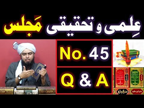 45-ILMI-o-Tahqeeqi MAJLIS (Open Q & A Session) with Engineer Muhammad Ali Mirza Bhai (13-Jan-2019)