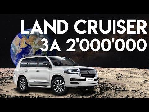 Какую купить машину за 2100 000р. toyota land cruiser 200 4.5 дизель