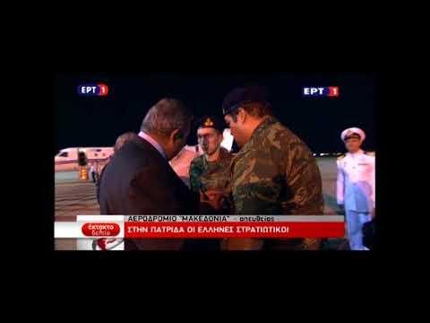 Στην Ελλάδα οι Έλληνες στρατιωτικοί