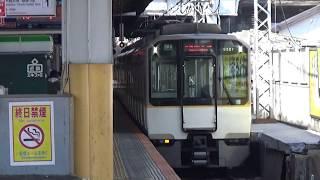 【発車!】近鉄奈良線 9820系 大和西大寺行き区間準急 鶴橋駅