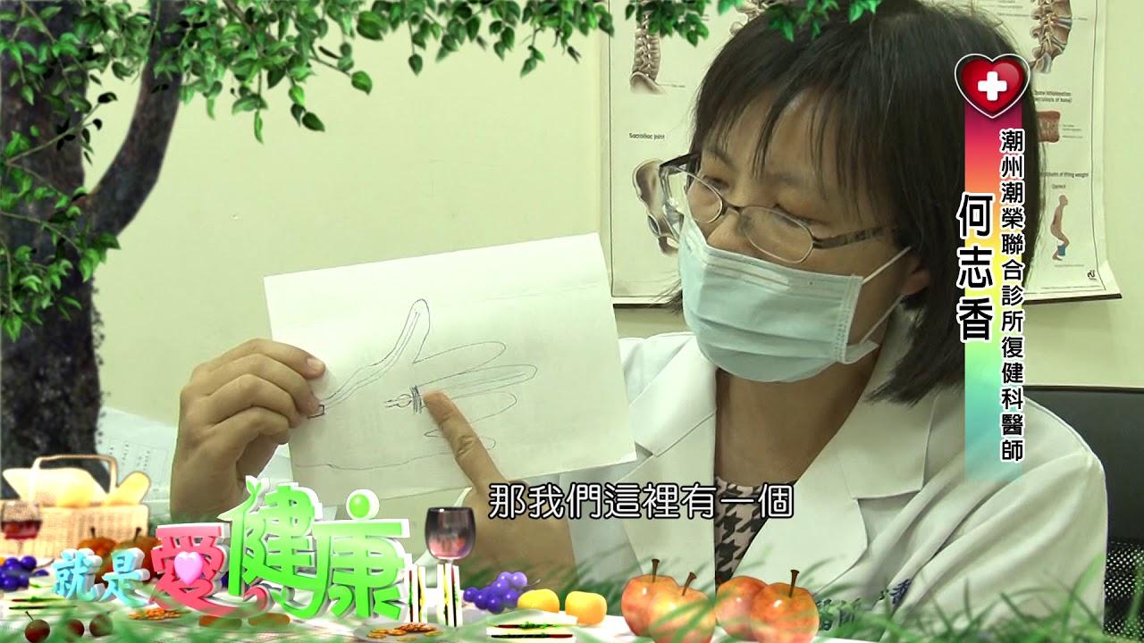 108 0509 潮榮聯合診所復健科醫師何志香 手指肌腱炎 - YouTube