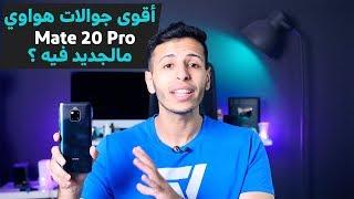 أول نظرة على هواوي Mate 20 Pro: هل سيكون أقوى أجهزة 2018 ؟