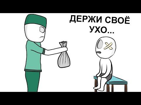 Больница как я ПОПАЛ 4 (анимация)
