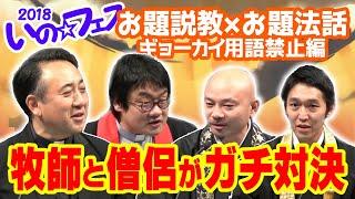 【いのフェス2018】お題説教×お題法話 ギョーカイ用語禁止編