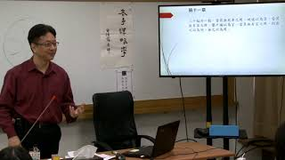 Publication Date: 2019-01-05 | Video Title: 白培霖老師:老子謀略學(第 1 講,共 3 講)2019.1