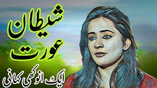 Shaitaan Aurat   Urdu Hindi Horror Story  