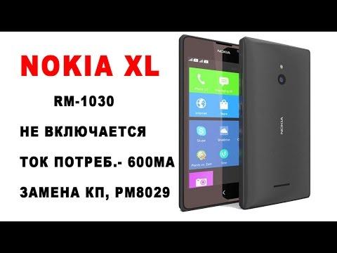 Nokia XL - не включается, замена контроллера питания, Rm-1030
