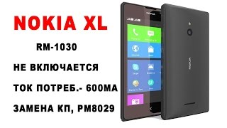 Nokia XL - не включается, замена контроллера питания, Rm-1030 смотреть онлайн в хорошем качестве бесплатно - VIDEOOO