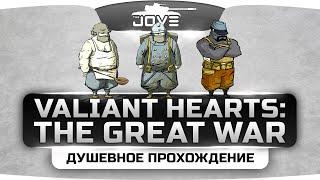 Душевный стрим по Valiant Hearts: The Great War #1. Начало большого пути.