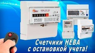 Как остановить счетчик НЕВА. Счетчик электроэнергии с пультом. +7 (963) 501-89-80(Как остановить счетчик НЕВА. Счетчик электроэнергии с пультом. +7 (963) 501-89-80 Посетите наш сайт: http://shop-gelios.ru..., 2016-02-25T09:55:11.000Z)