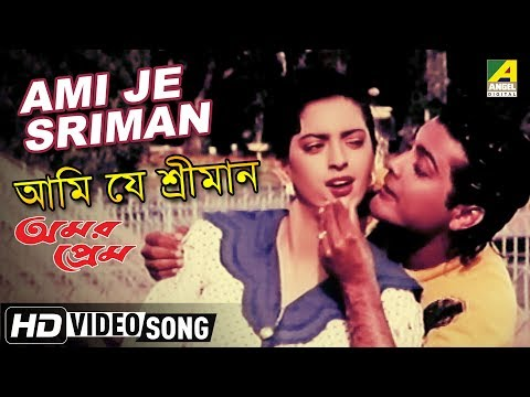 Ami Je Sriman | Amar Prem | Bengali Movie Song | Bappi Lahiri, Asha Bhosle