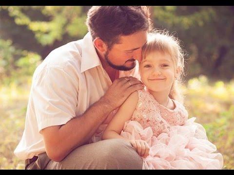 Песня Папа и дочка (папа я тебя люблю)