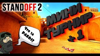 100 голды призовой Мини Турнир +1 - Major commentator , Standoff 2