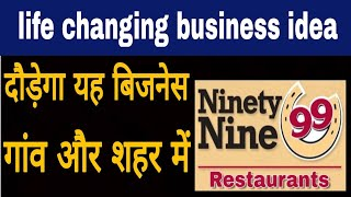 Exclusive restaurant business, how to open 99 restaurant in India, low & Small investment business.