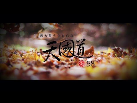 錫安教會主日信息 ── 天國道(58)