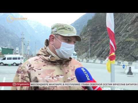 Северная Осетия из за коронавируса ограничила движение через государственную границу