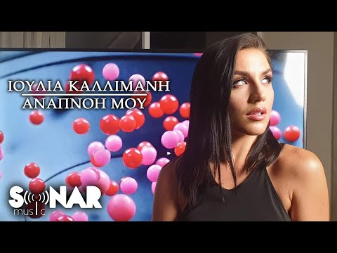 Ioulia Kalimani - Anapnoi mou