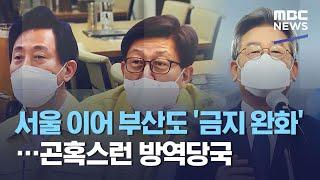 서울 이어 부산도 '금지 완화'…곤혹스런 방역당국 (2…