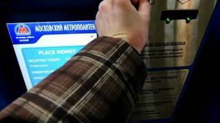 Покупка билета на метро в новых автоматах продажи