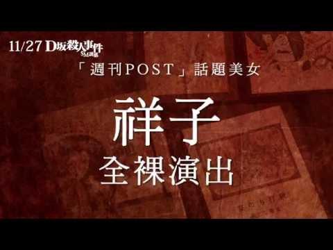 11/27【D坂殺人事件-SM誘惑】中文預告