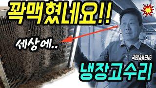 광명 업소용 우성 테이블냉장고수리 고장으로 꽉맥혔네요!…