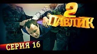 ПАВЛИК 2 сезон 16 серия