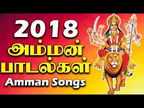 amman-songs-collection- -2018-அம்மன்-பாடல்கள்- -2018-தமிழ்-பக்தி-பாடல்கள்