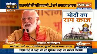 Special Report: राम मंदिर के साथ-साथ राष्ट्र मंदिर का भी निर्माण!
