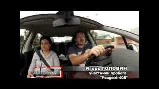 """Автобан """"Тест-драйв Peugeot 408"""""""
