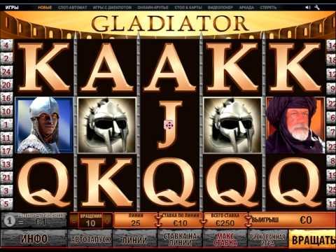 Игровой автомат Гладиатор - Gladiator (Playtech)