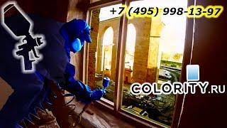 Покраска окон пвх на объекте(Покраска, реставрация металлических и пластиковых конструкций на объекте. +7 (495) 998-13-97 http://www.colority.ru/ info@colority.ru., 2016-02-16T21:02:14.000Z)