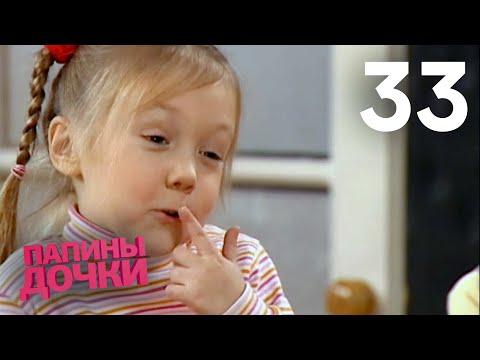 Папины дочки | Сезон 2 | Серия 37